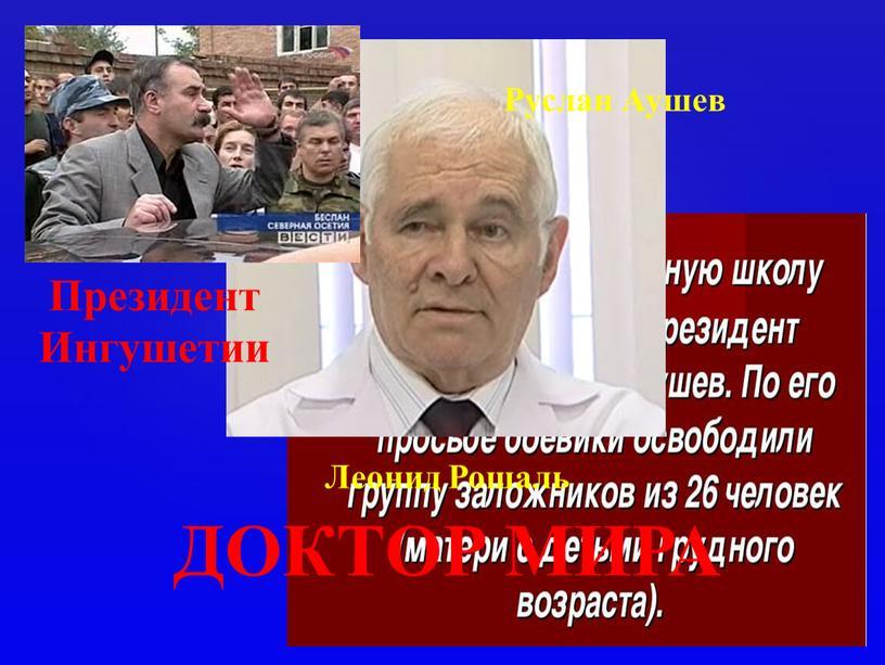 Леонид Рошаль ДОКТОР МИРА Руслан
