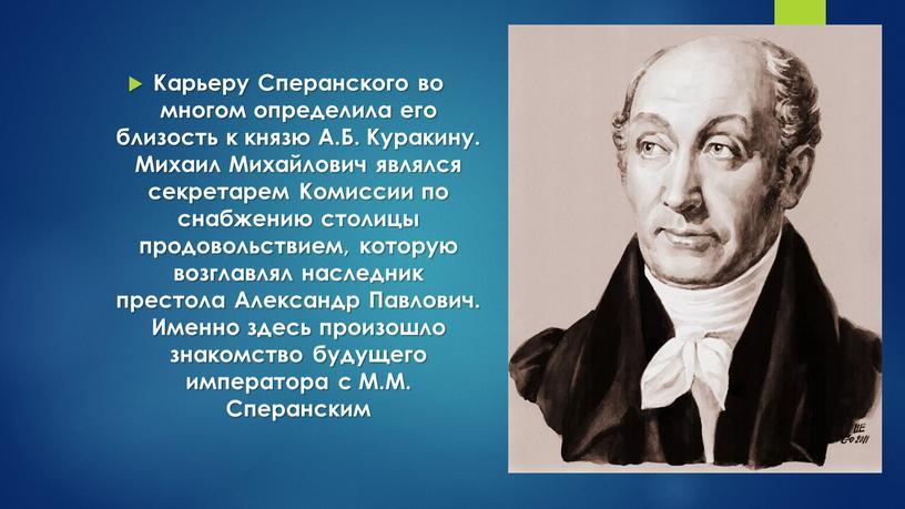Карьеру Сперанского во многом определила его близость к князю