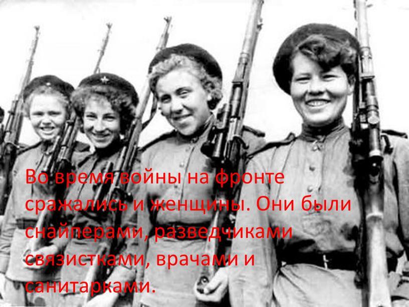 Во время войны на фронте сражались и женщины
