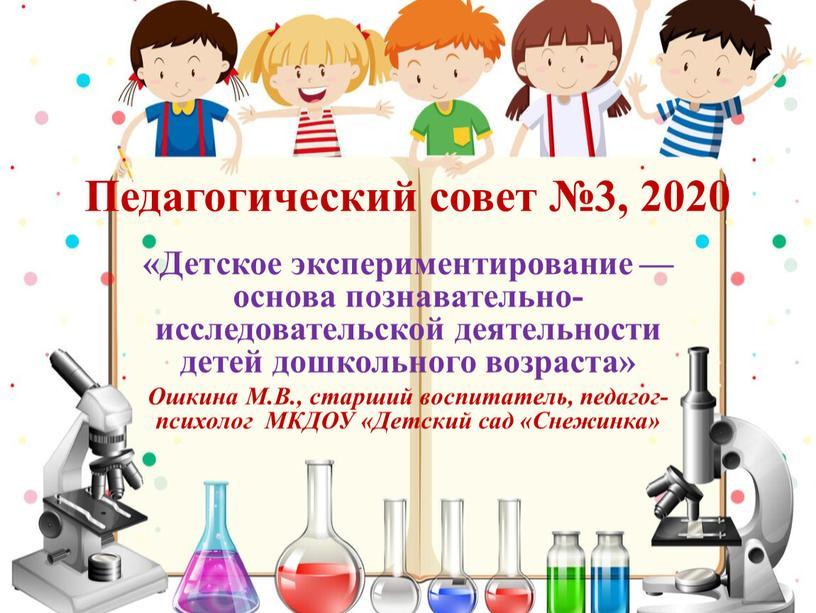 Педагогический совет №3, 2020 «Детское экспериментирование — основа познавательно- исследовательской деятельности детей дошкольного возраста»