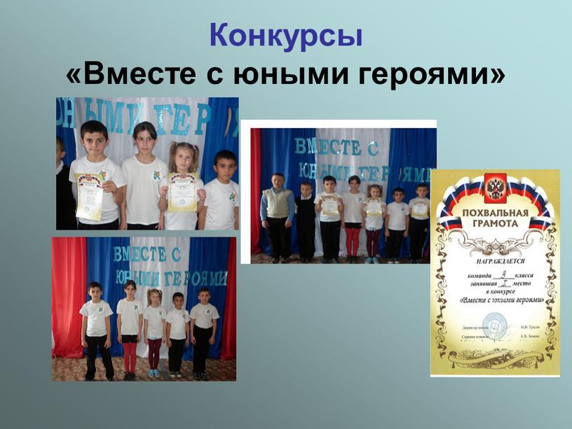 Конкурсы «Вместе с юными героями»