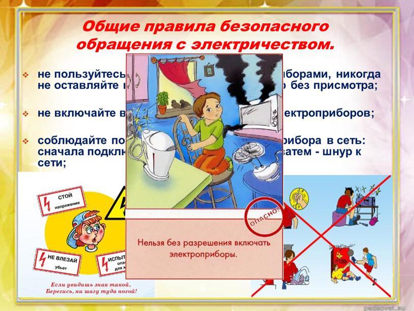 Общие правила безопасного обращения с электричеством