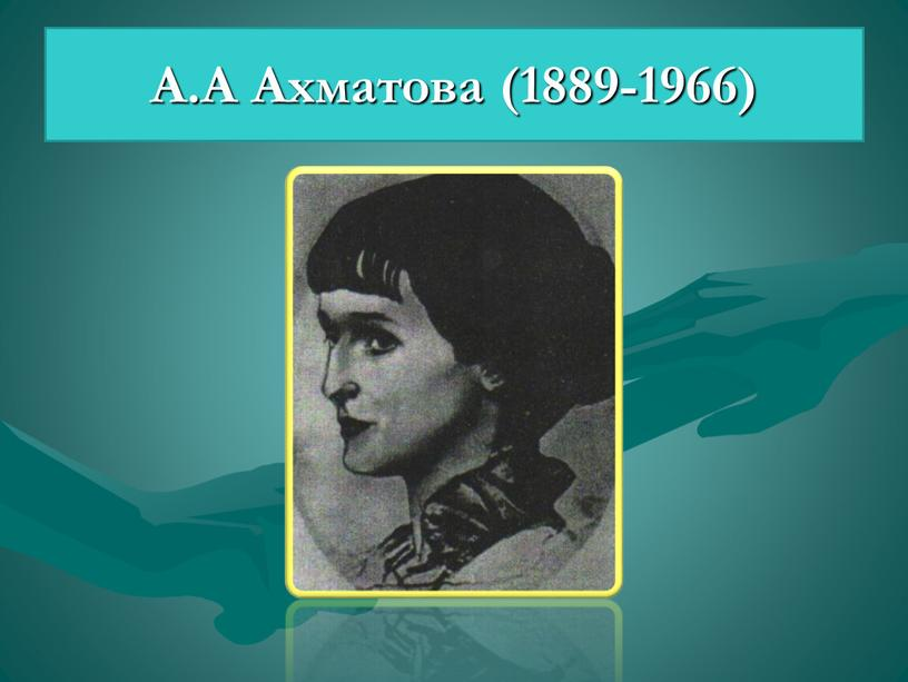 А.А Ахматова (1889-1966)