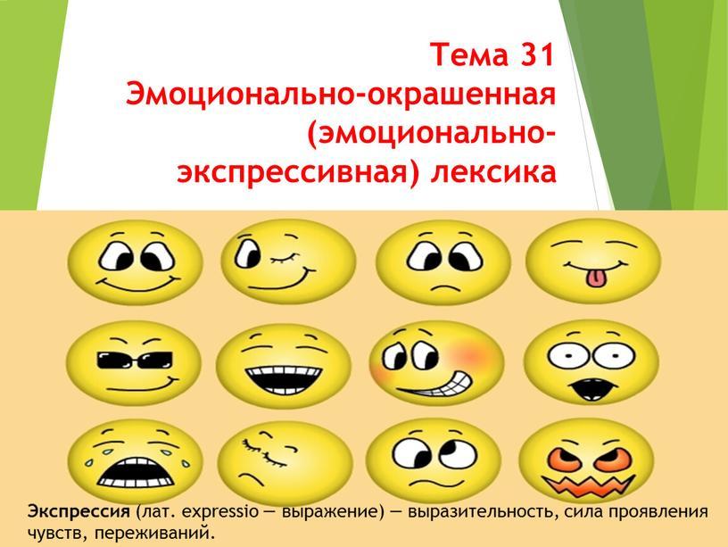 Тема 31 Эмоционально-окрашенная (эмоционально-экспрессивная) лексика