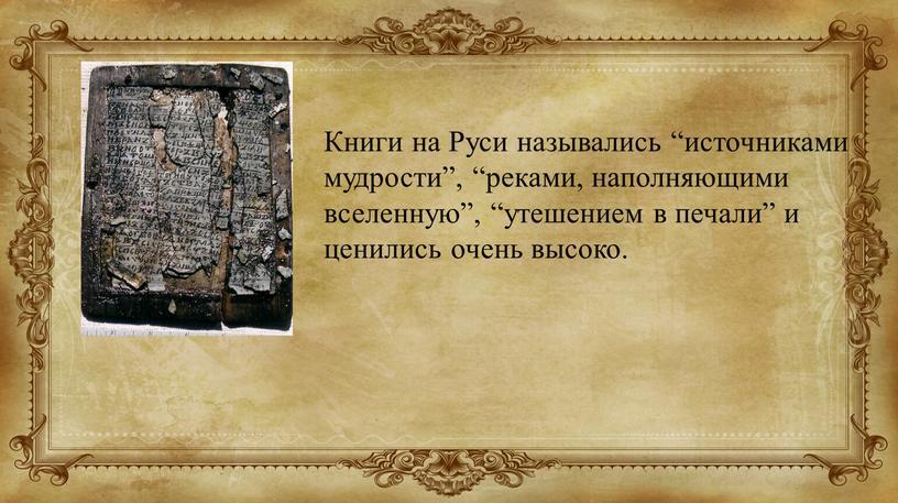 """Книги на Руси назывались """"источниками мудрости"""", """"реками, наполняющими вселенную"""", """"утешением в печали"""" и ценились очень высоко"""