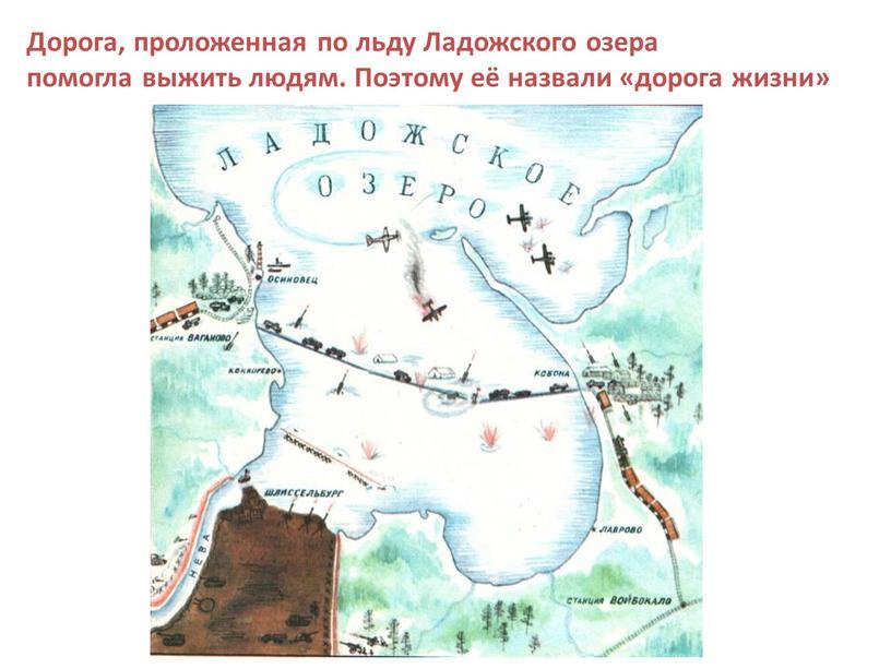 Дорога, проложенная по льду Ладожского озера помогла выжить людям