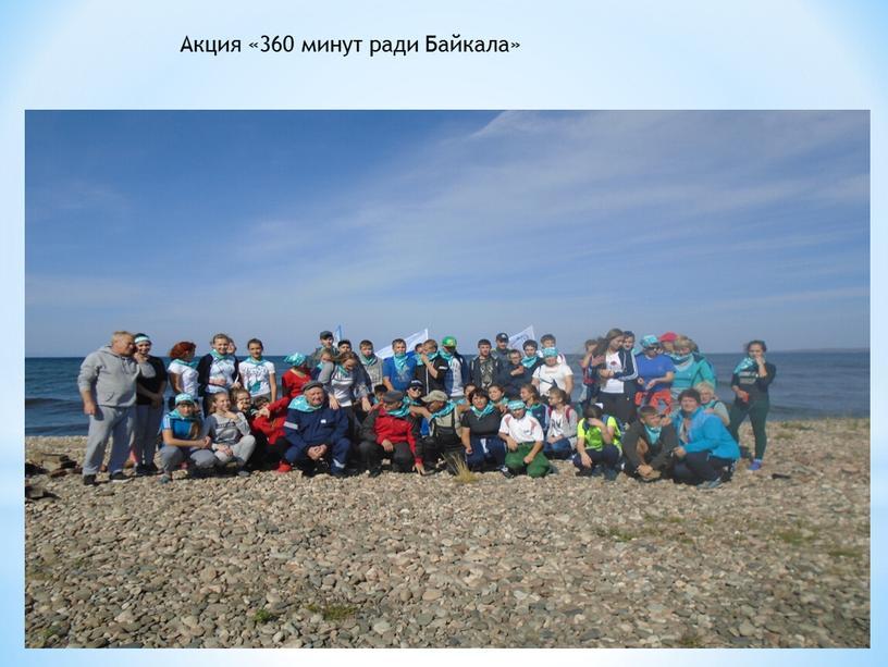 Акция «360 минут ради Байкала»