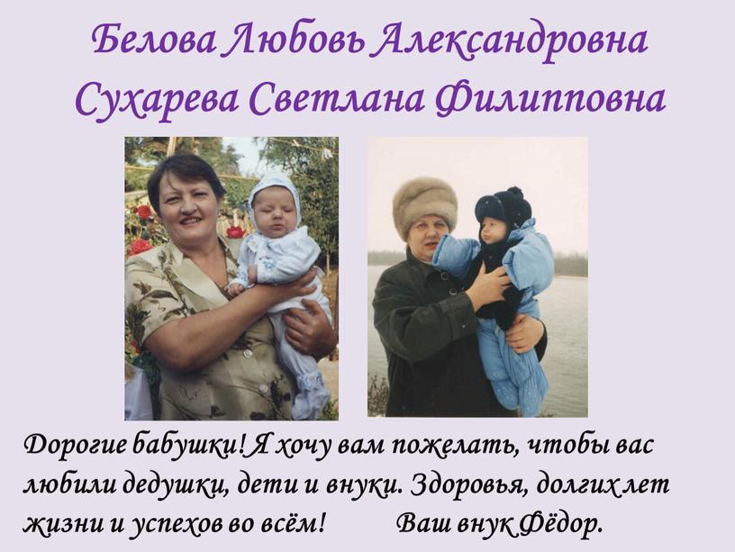Белова Любовь Александровна Сухарева