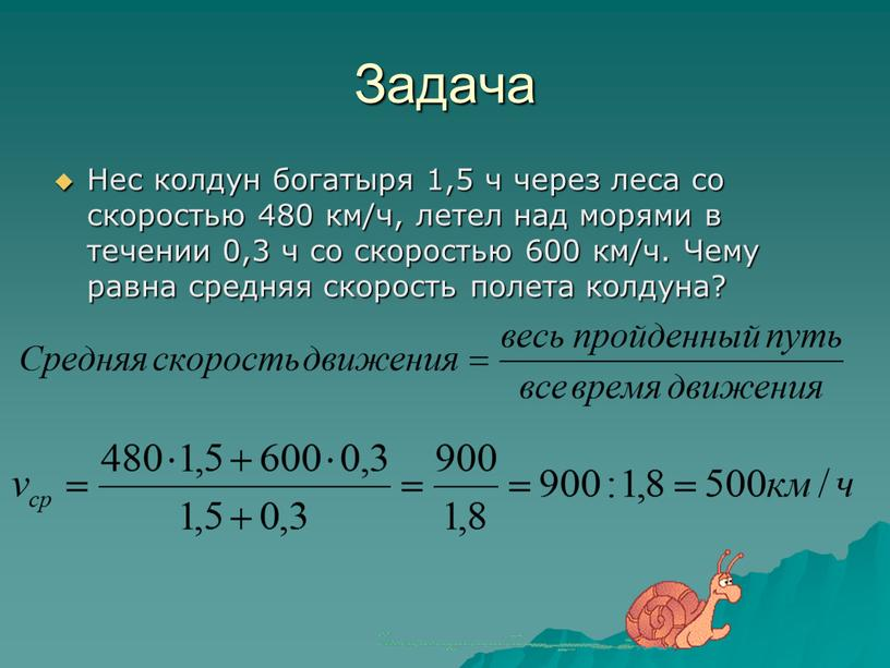 Задача Нес колдун богатыря 1,5 ч через леса со скоростью 480 км/ч, летел над морями в течении 0,3 ч со скоростью 600 км/ч