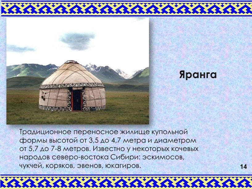 Традиционное переносное жилище купольной формы высотой от 3,5 до 4,7 метра и диаметром от 5,7 до 7-8 метров