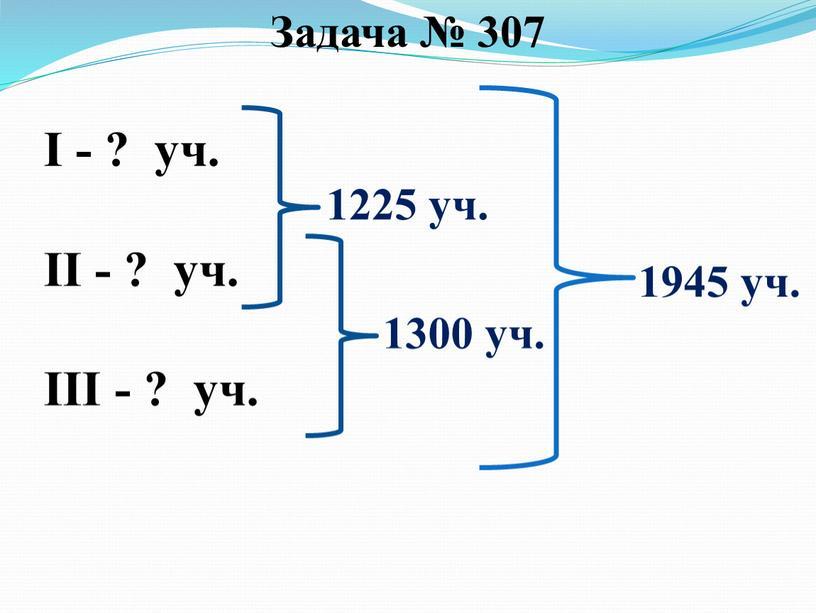 Задача № 307 I - ? уч. II - ? уч