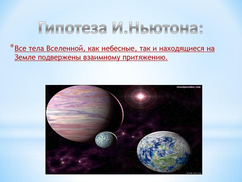 Все тела Вселенной, как небесные, так и находящиеся на