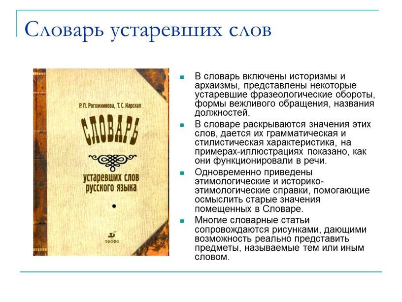Словарь устаревших слов В словарь включены историзмы и архаизмы, представлены некоторые устаревшие фразеологические обороты, формы вежливого обращения, названия должностей