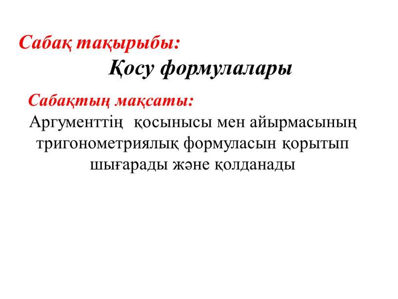 Сабақ тақырыбы: Қосу формулалары