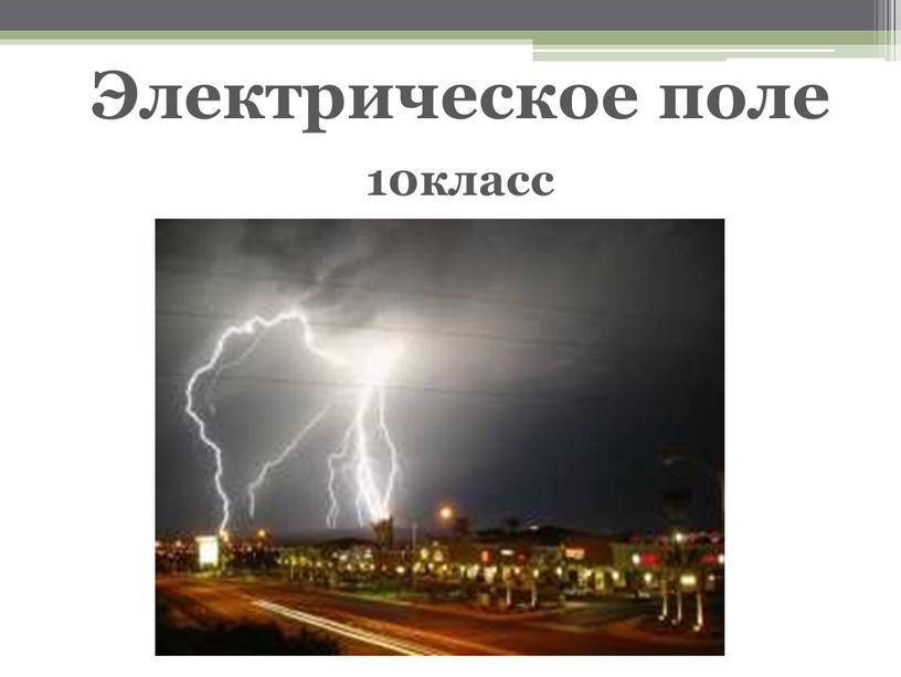Электрическое поле 10класс