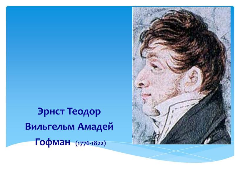 Эрнст Теодор Вильгельм Амадей