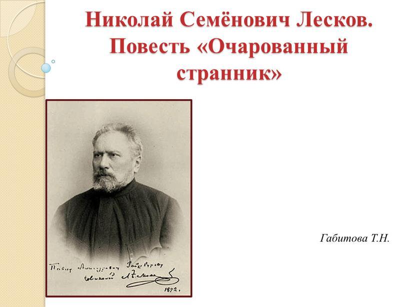 Николай Семёнович Лесков. Повесть «Очарованный странник»