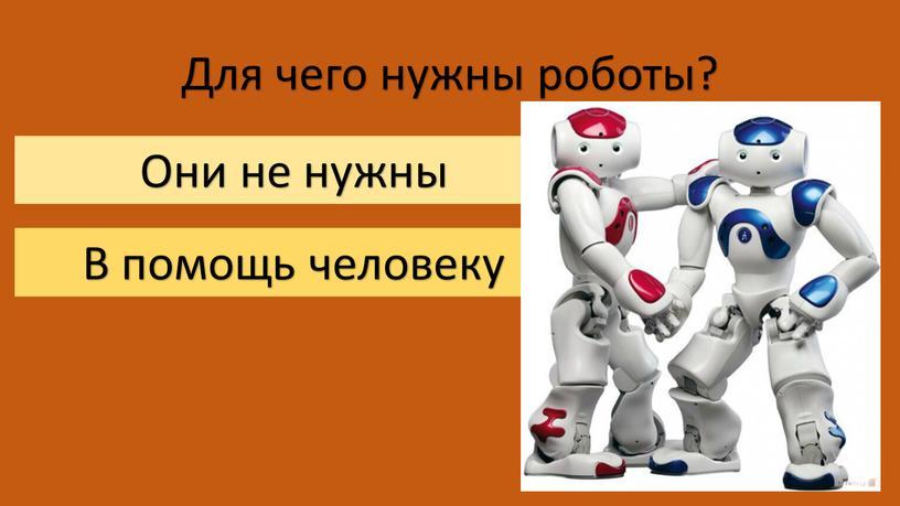 Для чего нужны роботы? Они не нужны