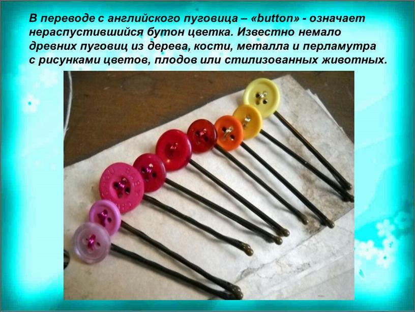 В переводе с английского пуговица – «button» - означает нераспустившийся бутон цветка