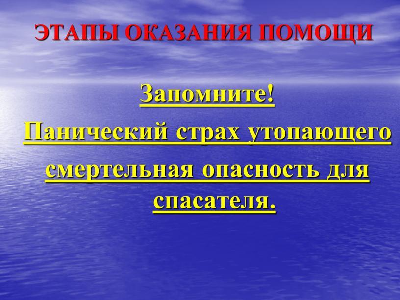 ЭТАПЫ ОКАЗАНИЯ ПОМОЩИ Запомните!