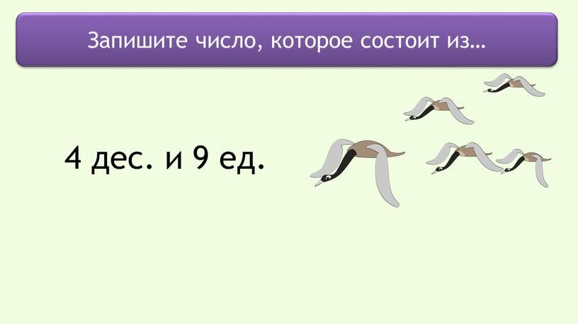 Запишите число, которое состоит из… 4 дес