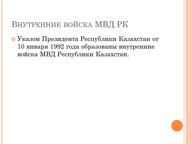 Внутренние войска МВД РК Указом