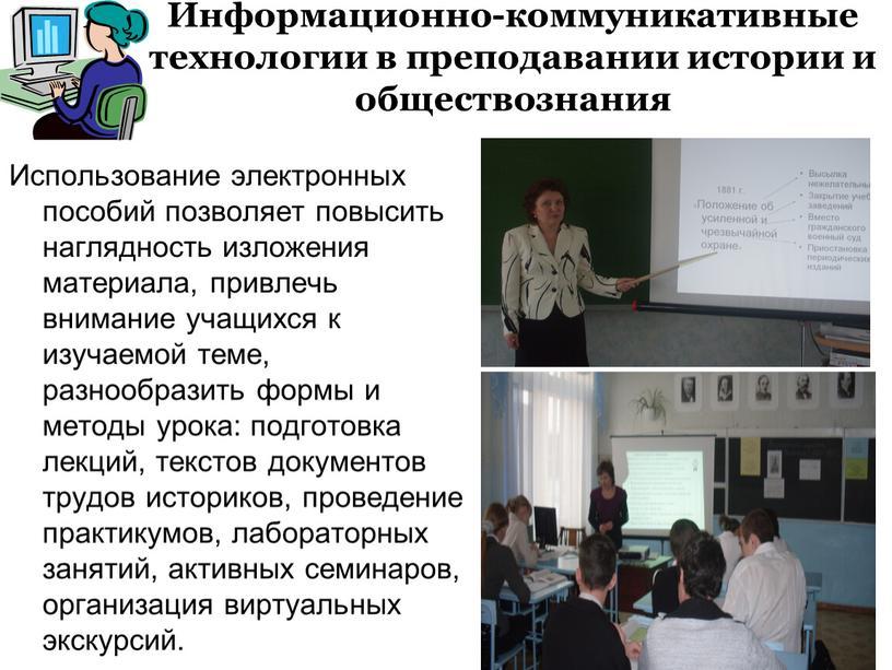 Информационно-коммуникативные технологии в преподавании истории и обществознания