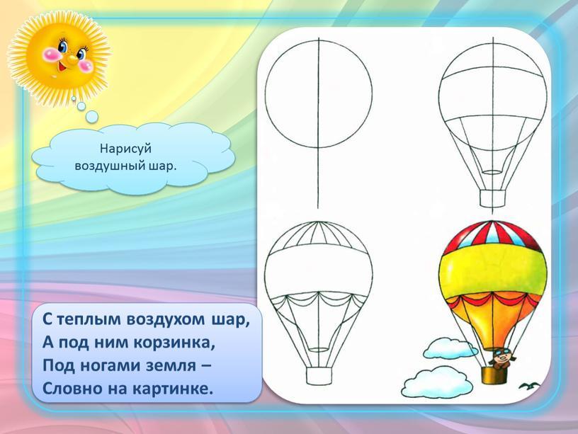 Нарисуй воздушный шар