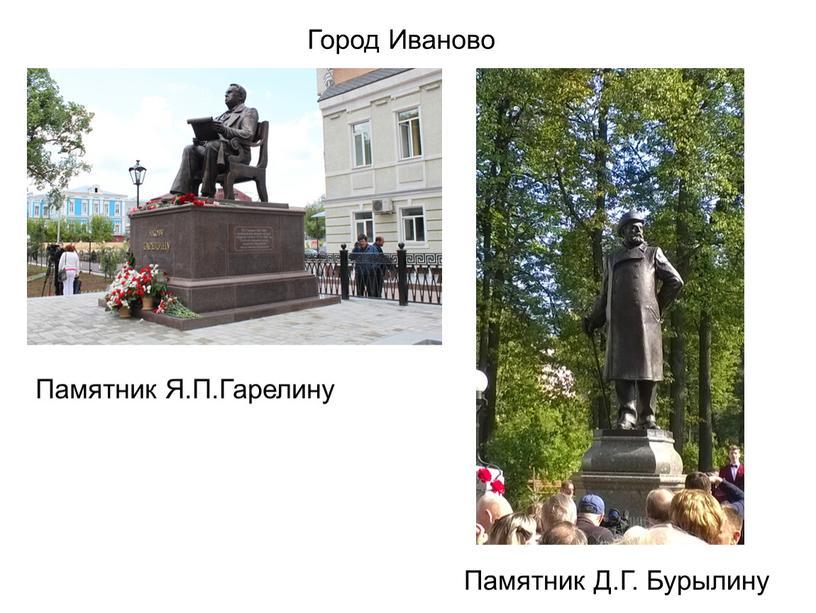 Город Иваново Памятник Д.Г. Бурылину