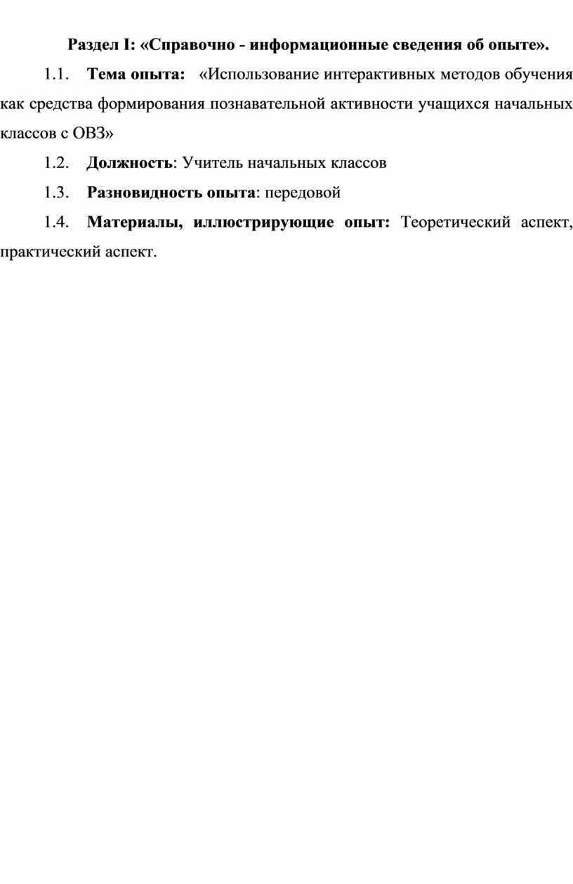 Раздел I : «Справочно - информационные сведения об опыте»