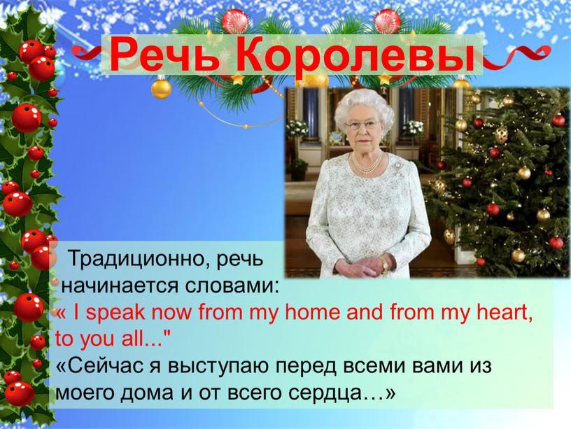 Речь Королевы Традиционно, речь начинается словами: «
