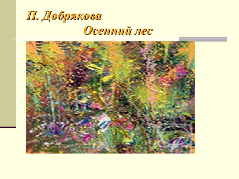 П. Добрякова