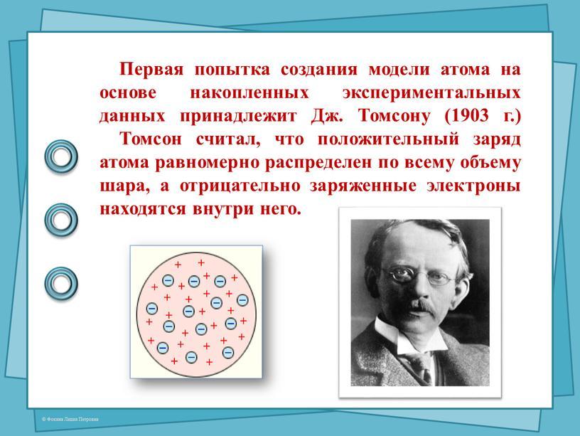 Первая попытка создания модели атома на основе накопленных экспериментальных данных принадлежит