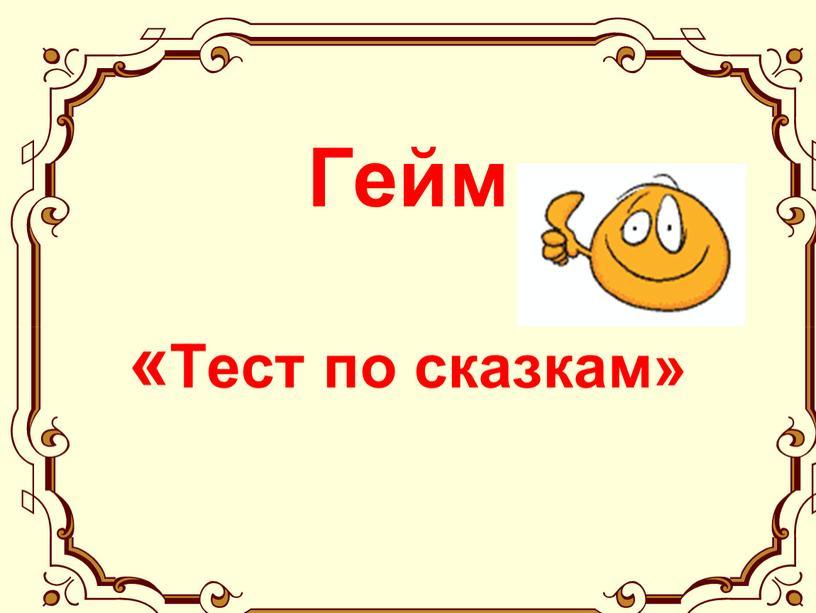 Гейм «Тест по сказкам»