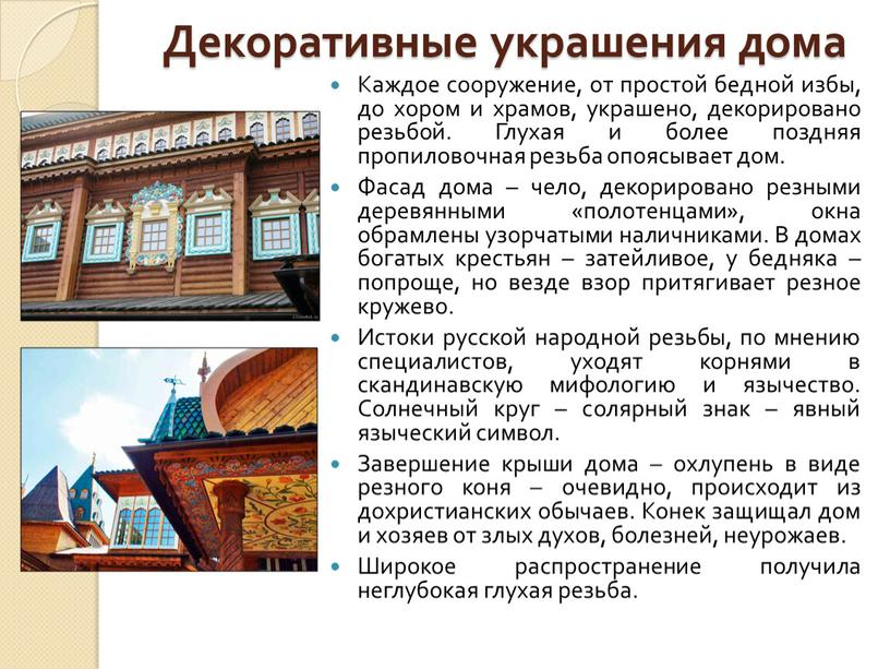 Декоративные украшения дома Каждое сооружение, от простой бедной избы, до хором и храмов, украшено, декорировано резьбой