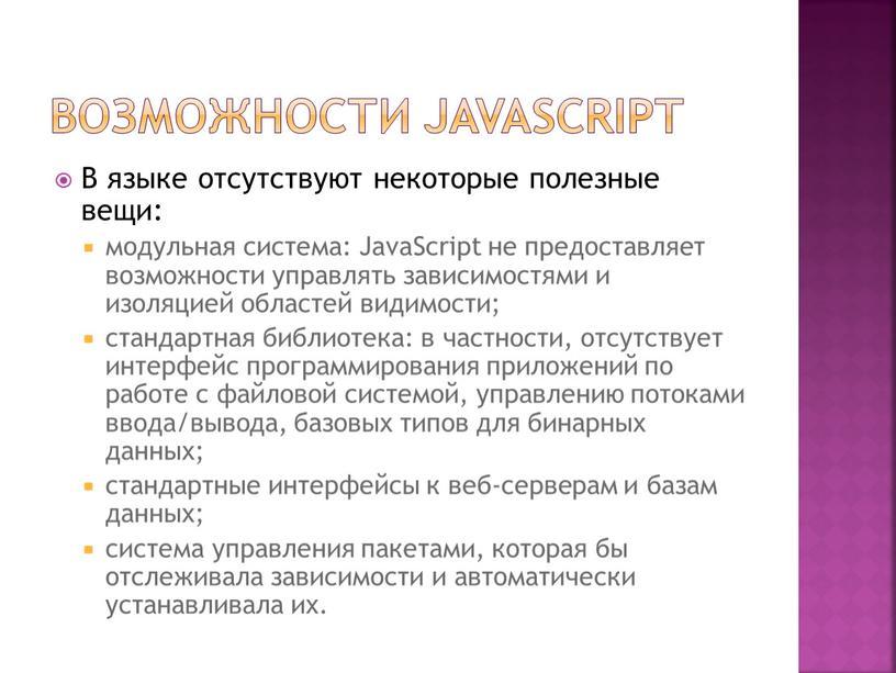 Возможности JavaScript В языке отсутствуют некоторые полезные вещи: модульная система: