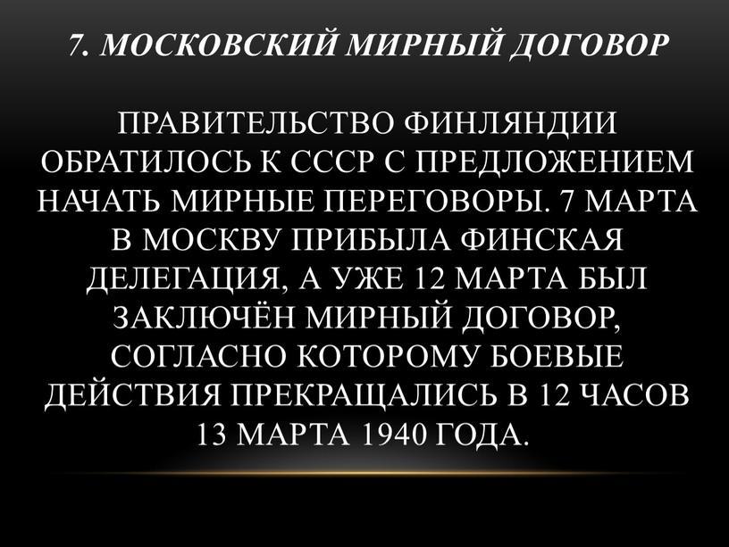 Московский мирный договор Правительство