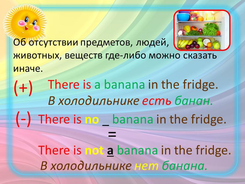 There is a banana in the fridge