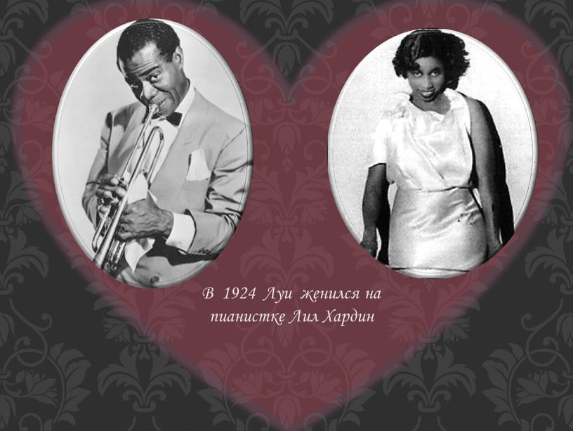 В 1924 Луи женился на пианистке