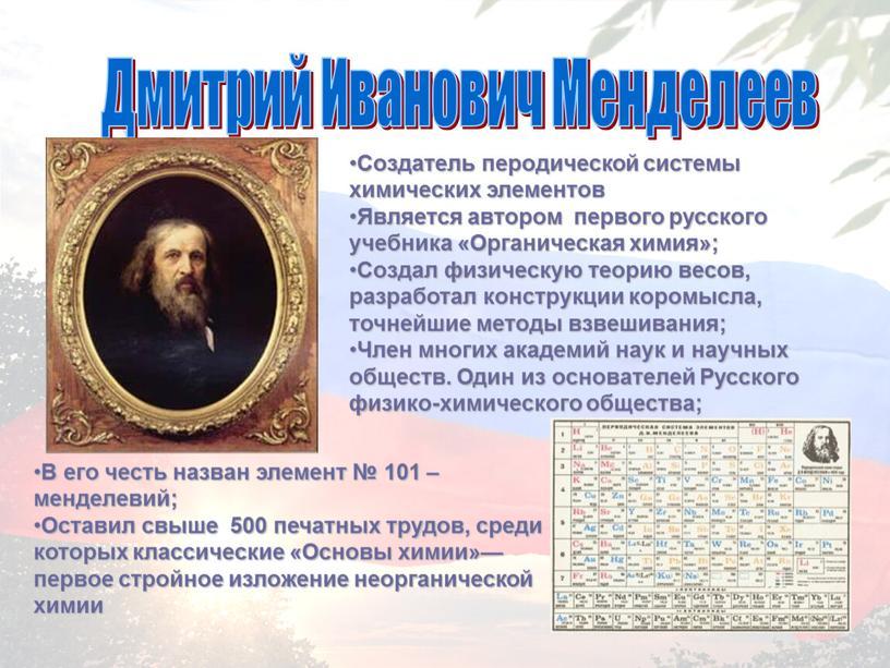 В его честь назван элемент № 101 – менделевий;