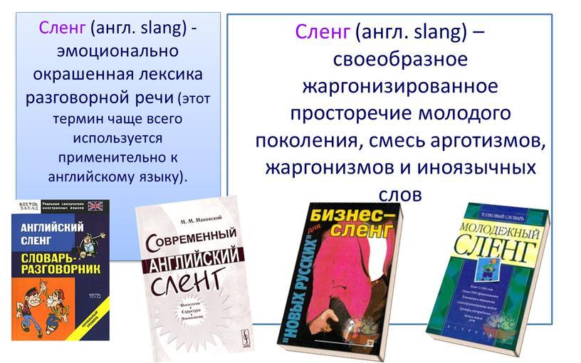 Сленг (англ. slang) – своеобразное жаргонизированное просторечие молодого поколения, смесь арготизмов, жаргонизмов и иноязычных слов
