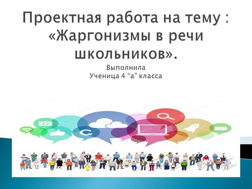 Проектная работа на тему : «Жаргонизмы в речи школьников»