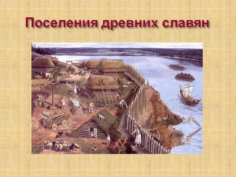 Поселения древних славян