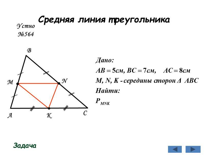 Средняя линия треугольника Задача