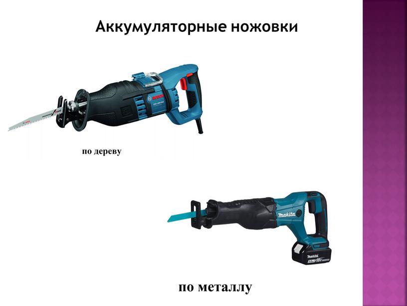 Аккумуляторные ножовки
