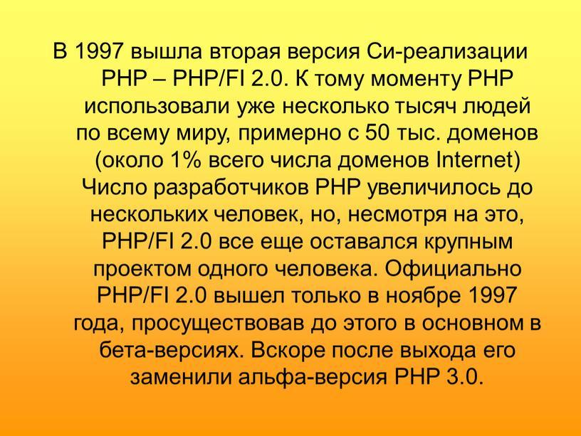 В 1997 вышла вторая версия Cи-реализации
