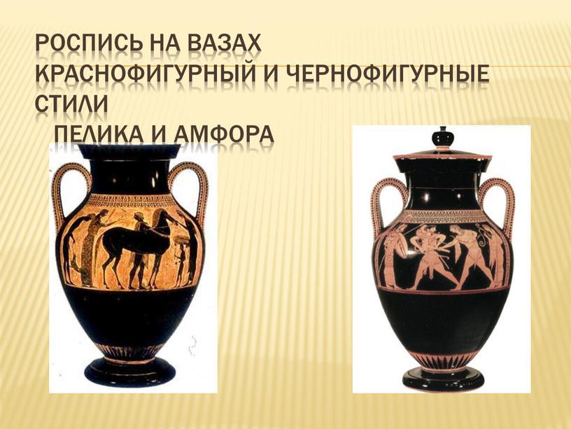 Роспись на вазах Краснофигурный и чернофигурные стили