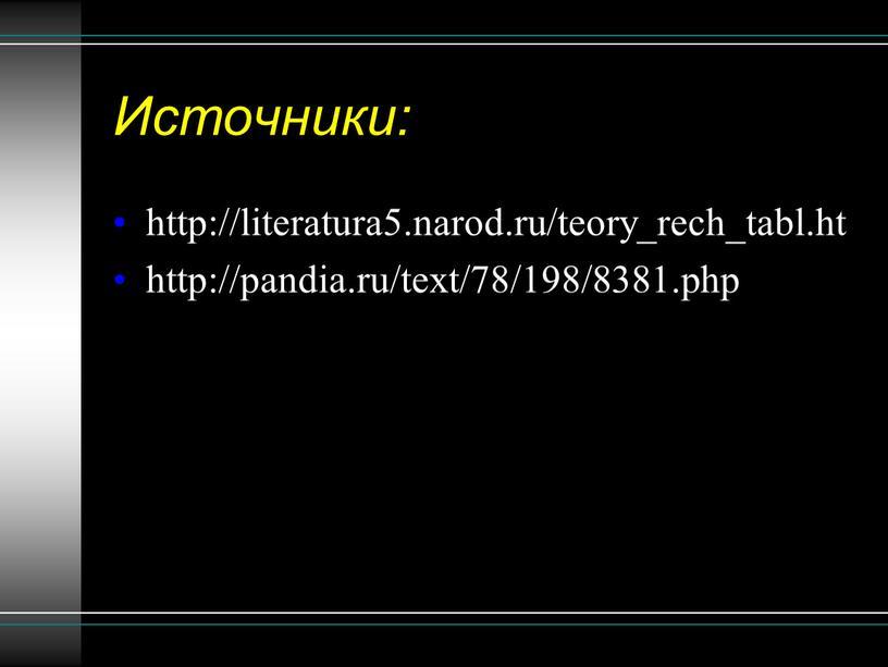 Источники: http://literatura5.narod