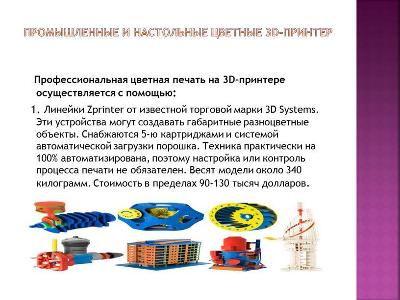 Промышленные и настольные цветные 3D-принтер