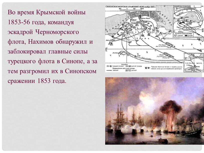 Во время Крымской войны 1853-56 года, командуя эскадрой